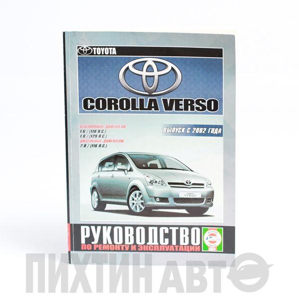 Руководство По Эксплуатации Toyota Corolla Verso