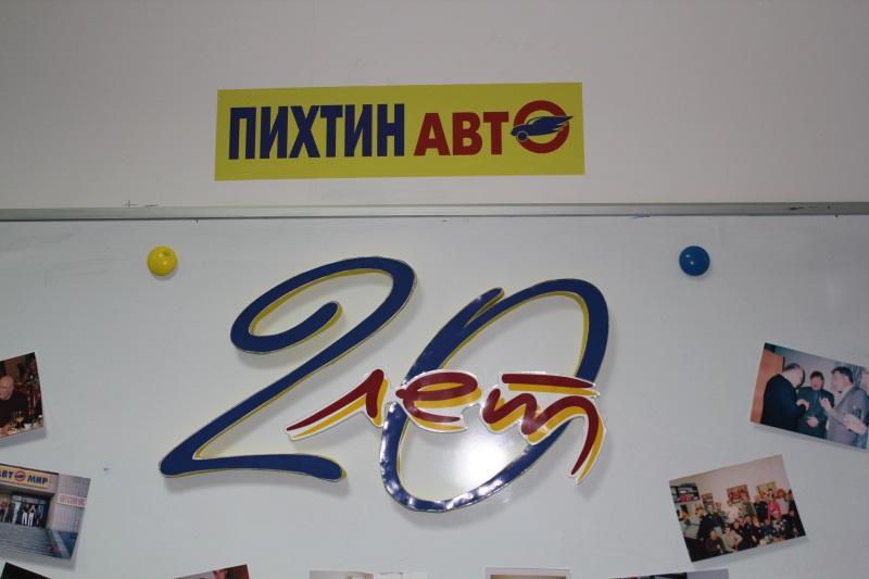 Компании ПихтинАвто 20 лет!