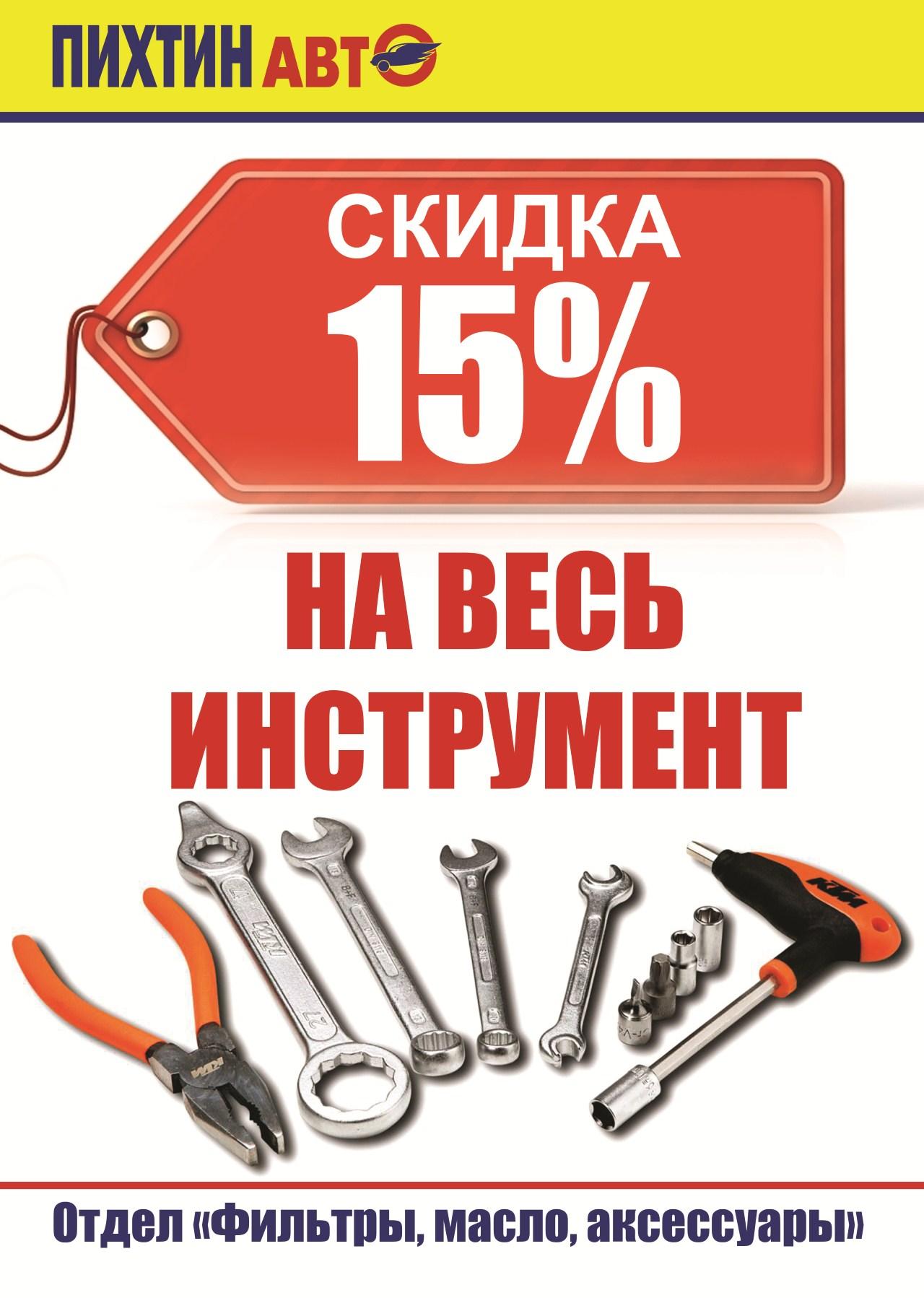 Скидка 15% на инструменты!