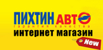 Новый интернет магазин для партнеров ПихтинАвто!