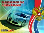 Компания ПихтинАвто поздравляет всех с днем России!