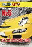 Вышел новый выпуск журнала ПихтинАвто Лето 2012!