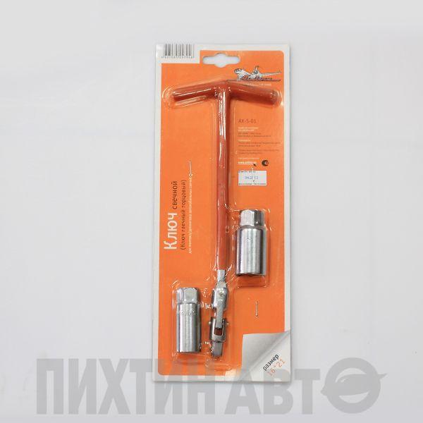 Ключ свечной Airline Ak-s-01 - фото 7