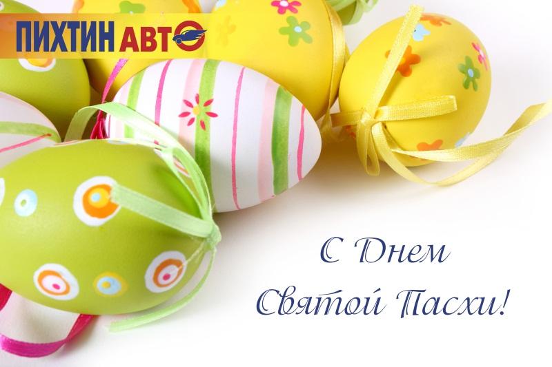 Компания ПихтинАвто поздравляет всех с наступающим праздником светлой Пасхи!