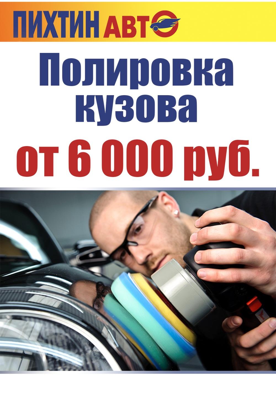 Полировка кузова в ПихтинАвто от 6000 руб!