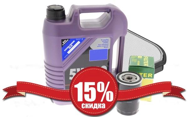 Скидка 15% на покупку масла и фильтров!