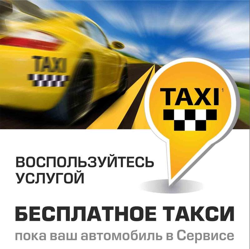 Акция! Такси для клиентов автокомплекса ПихтинАвто на Нансена - Бесплатно!