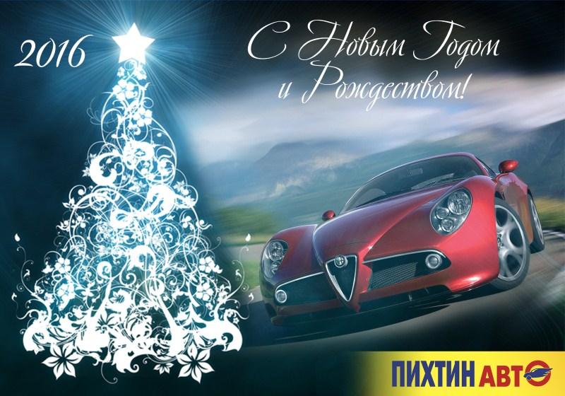 Компания ПихтинАвто поздравляет всех с Новым Годом!