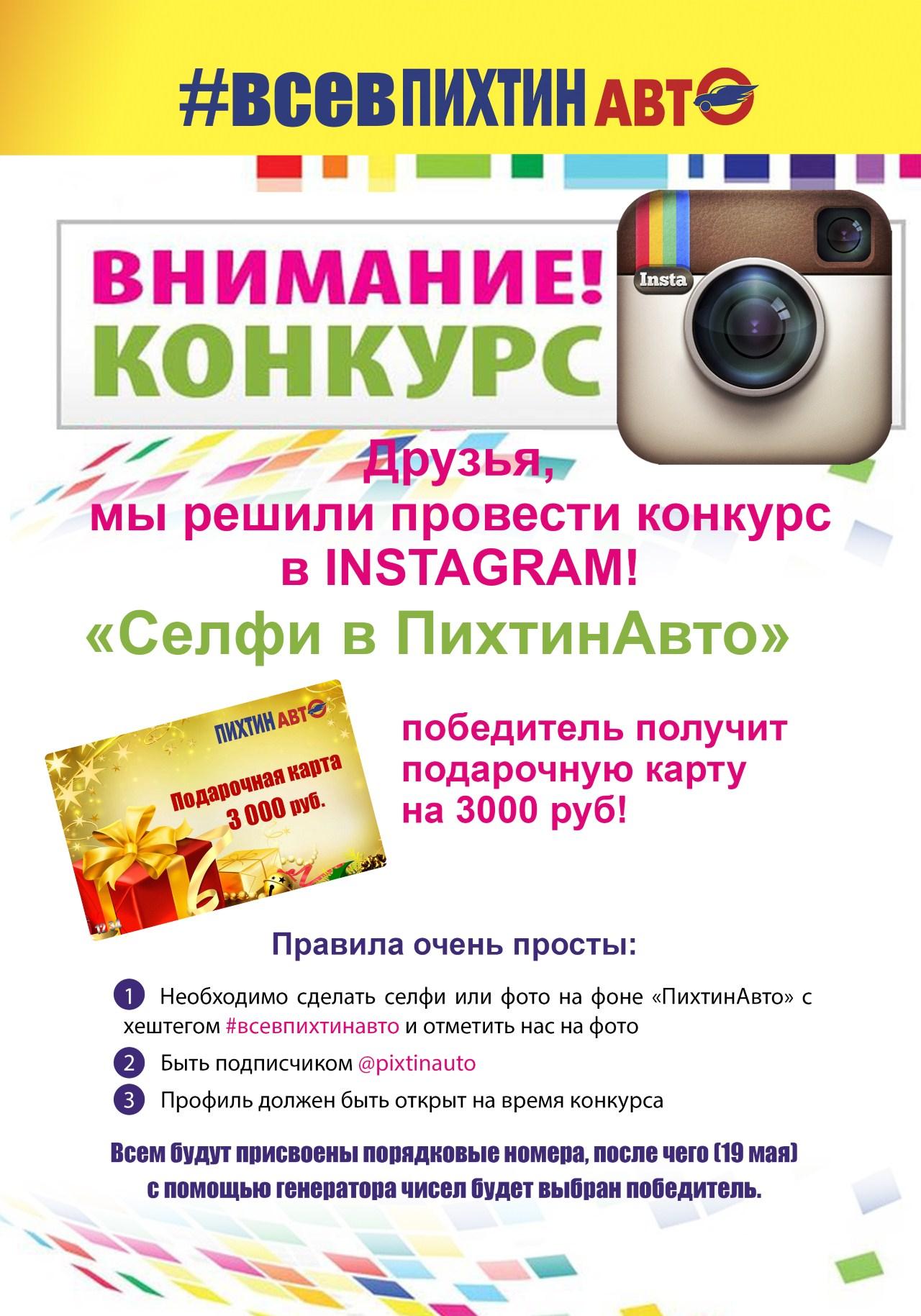 Конкурс ПихтинАвто в Instagram!