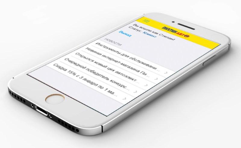 Обновление мобильного приложения ПихтинАвто для iOS и Android!