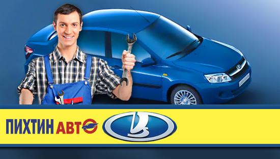 Спец. предложение для автомобилей LADA!