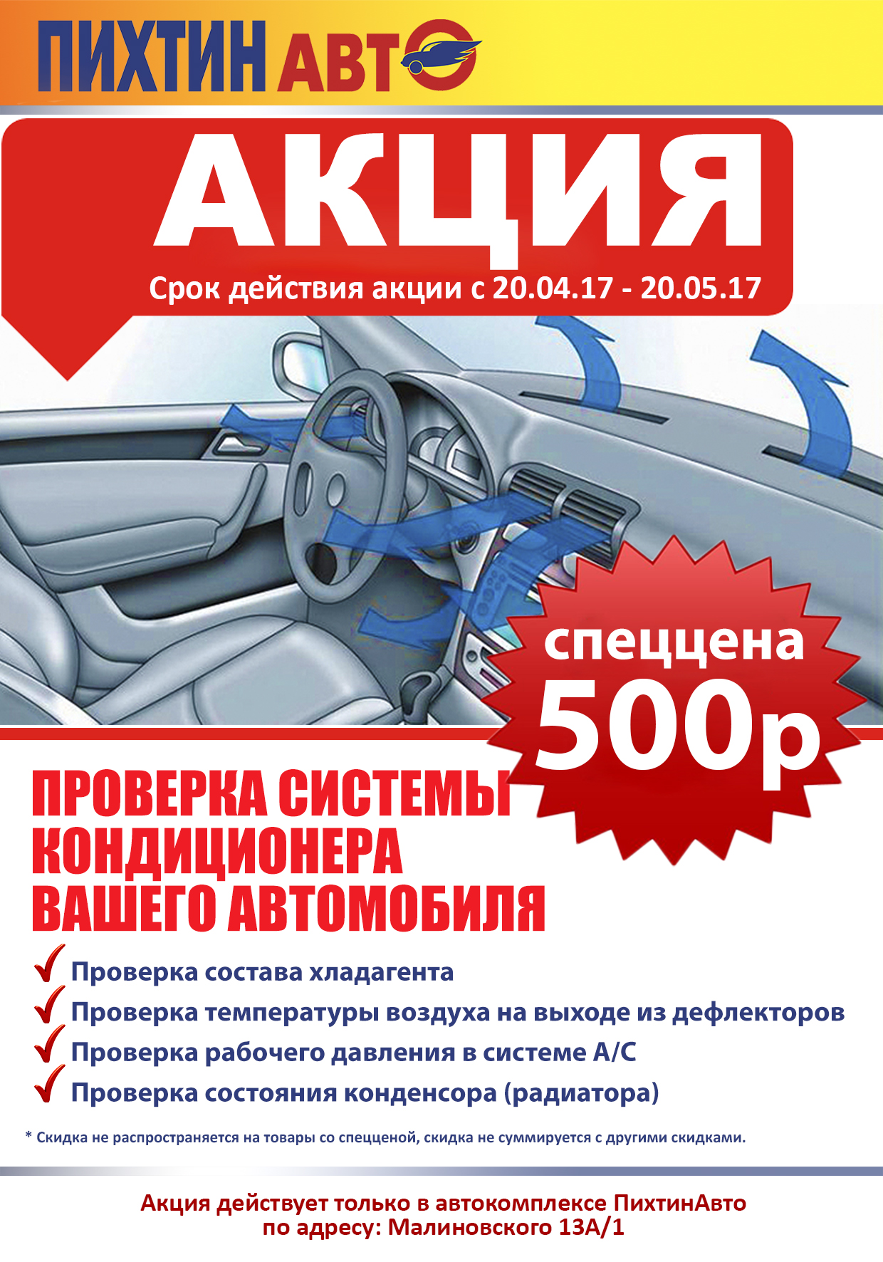 Акция! Проверка кондиционера Вашего автомобиля за 500 руб!