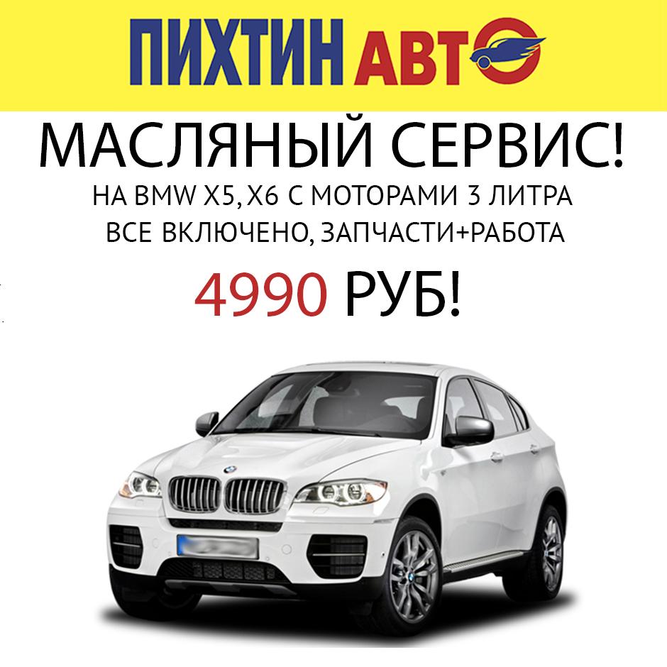 Масляный сервис (запчасти+работа) на BMW X5 и X6 - 4990 руб!