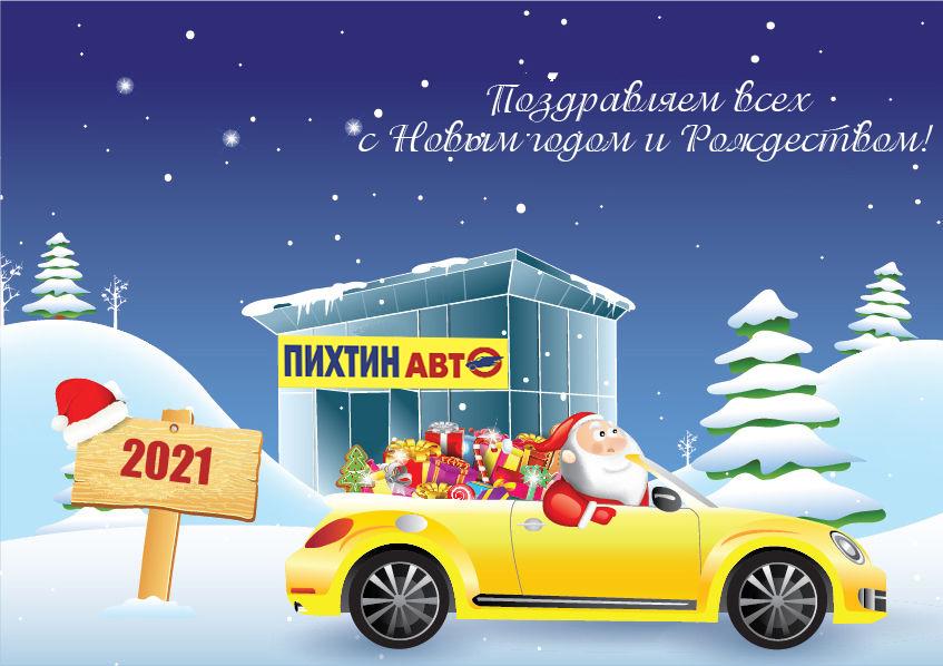 Поздравляем всех с Новым Годом и Рождеством! График работы в праздничные дни