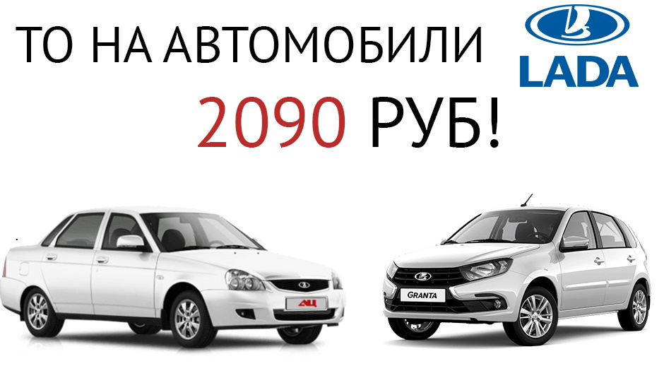 ТО на автомобили LADA - всего 2090 руб!