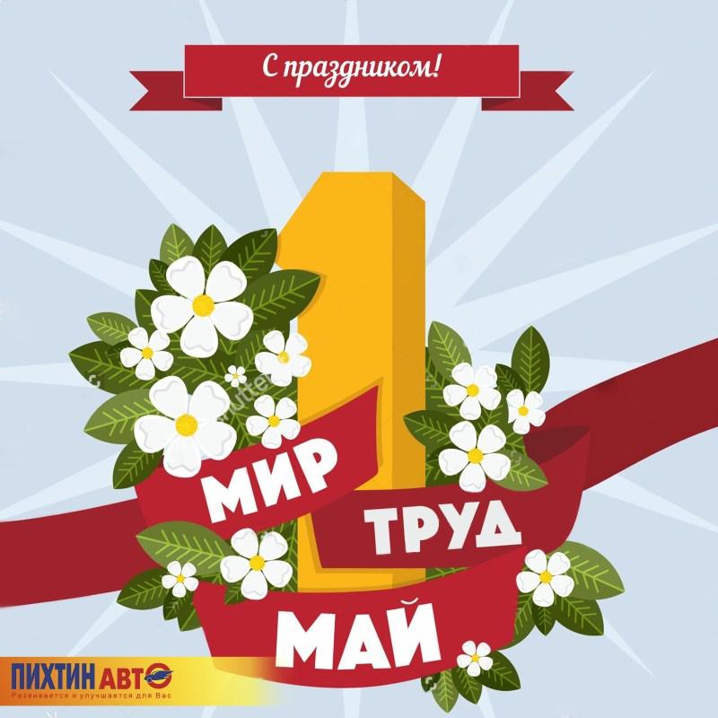 ПихтинАвто поздравляет всех с праздником весны и труда!
