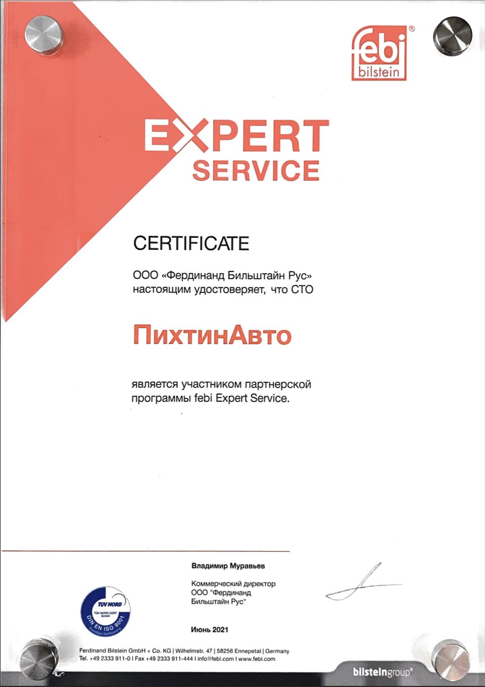 ПихтинАвто - партнер Febi Expert Service! Гарантия на запчасти Febi - 3 года!