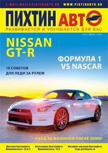 Вышел новый выпуск журнала ПихтинАвто 2014!